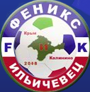 Феникс Ильичёвец Калинино